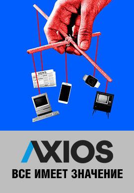 Постер к сериалу Axios: Всё имеет значение. Сезон 1. Серия 1 2018