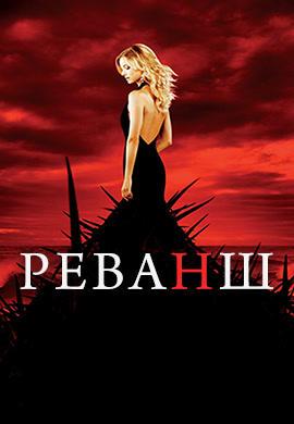Постер к сериалу Реванш. Сезон 2. Серия 4 2012