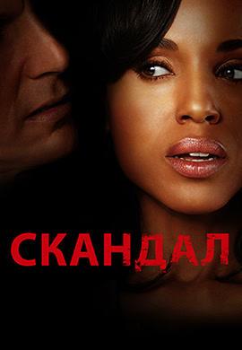 Постер к сериалу Скандал. Сезон 2. Серия 10 2012