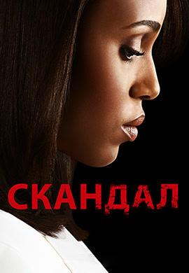 Постер к сериалу Скандал. Сезон 3. Серия 16 2013