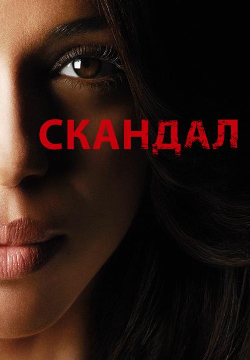 Постер к сериалу Скандал. Сезон 4. Серия 7 2015