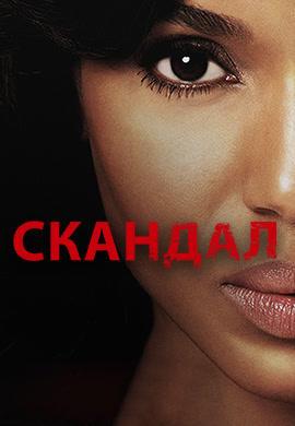 Постер к сериалу Скандал. Сезон 5. Серия 20 2015