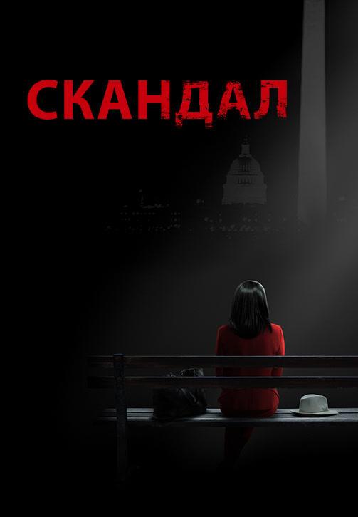 Постер к сериалу Скандал. Сезон 7. Серия 17 2017