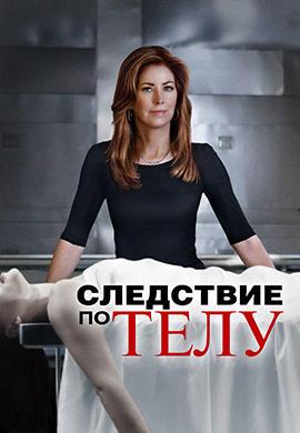 Постер к сериалу Следствие по телу. Сезон 1. Серия 8 2011