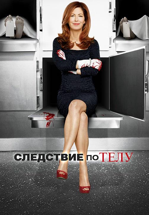 Постер к сериалу Следствие по телу. Сезон 3. Серия 2 2013