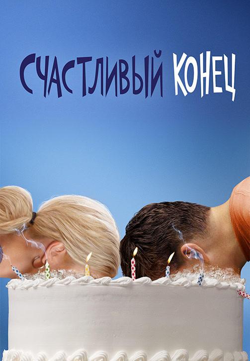 Постер к сериалу Счастливый конец. Сезон 2. Серия 15 2011