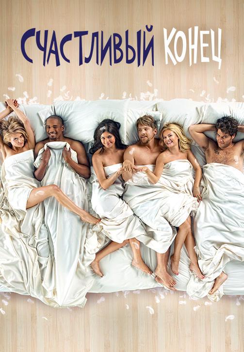 Постер к сериалу Счастливый конец 2011