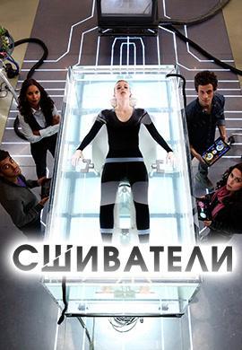 Постер к сериалу Сшиватели. Сезон 1. Серия 9 2015