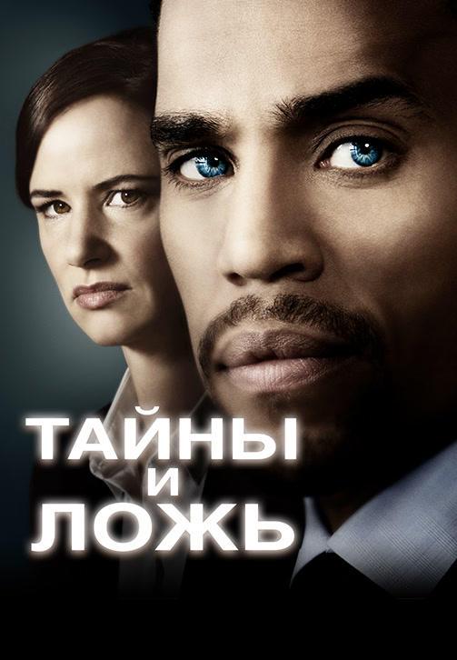 Постер к сериалу Тайны и ложь. Сезон 2. Серия 5 2015