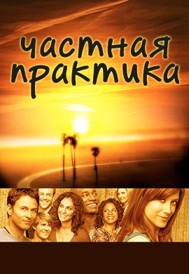 Постер к сериалу Частная практика. Сезон 1. Серия 6 2007