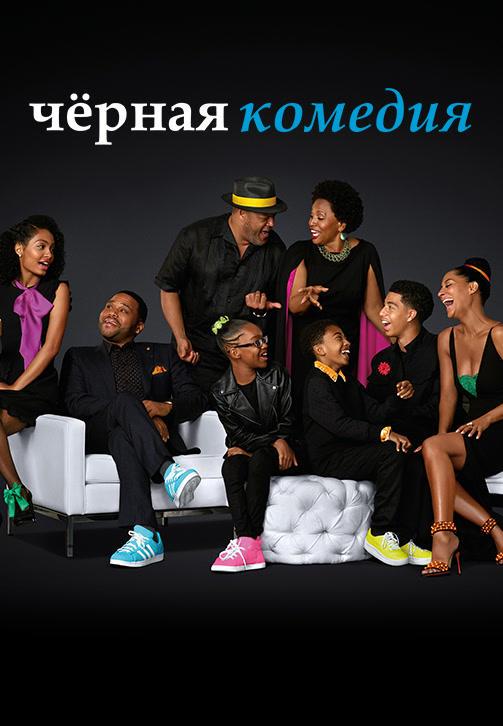 Постер к сериалу Чёрная комедия. Сезон 3. Серия 10 2016