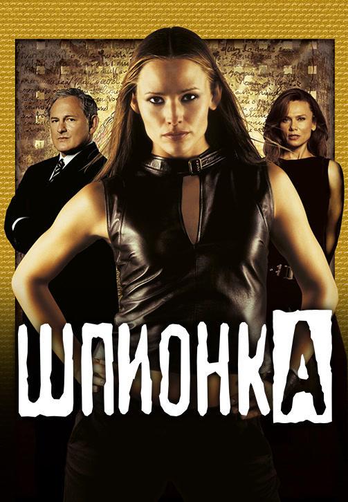 Постер к сериалу Шпионка. Сезон 2. Серия 7 2002