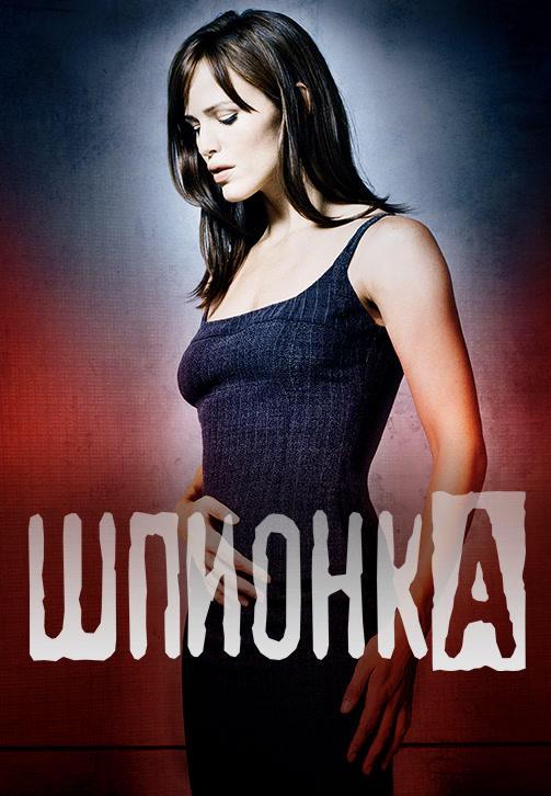 Постер к сериалу Шпионка. Сезон 5. Серия 3 2005