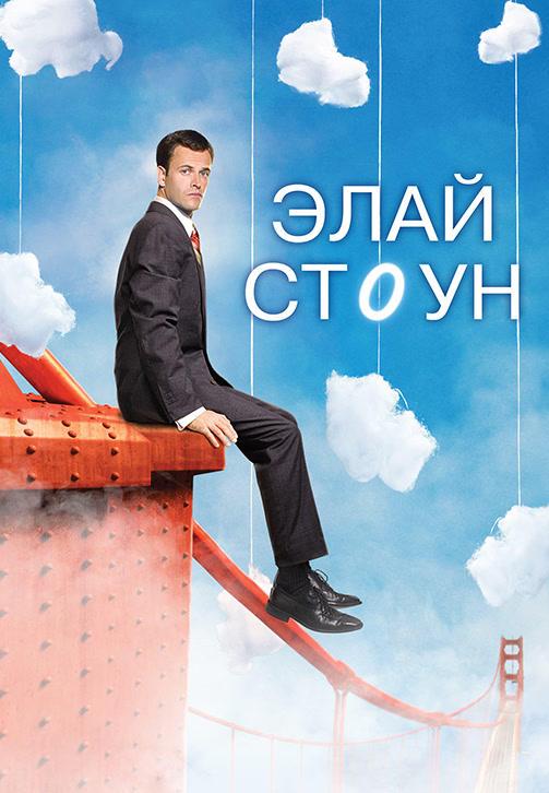 Постер к сериалу Элай Стоун. Сезон 2. Серия 4 2008
