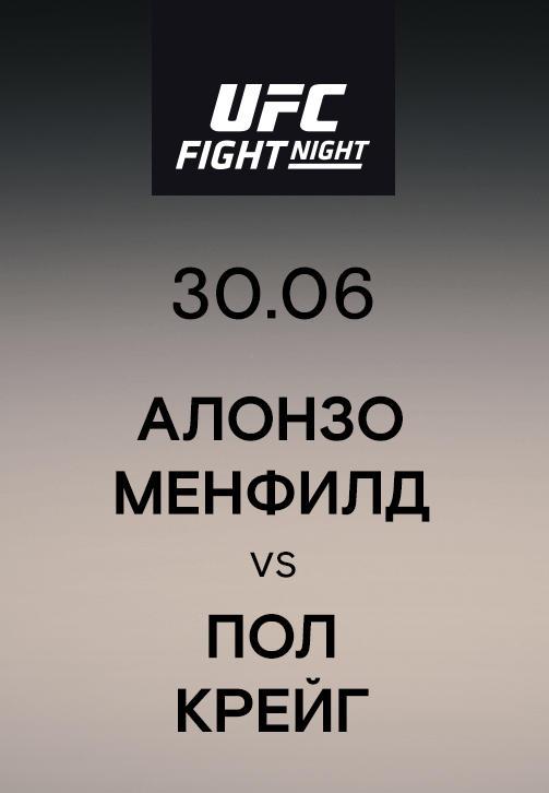 Постер к сериалу Алонзо Менфилд vs Пол Крейг 2019