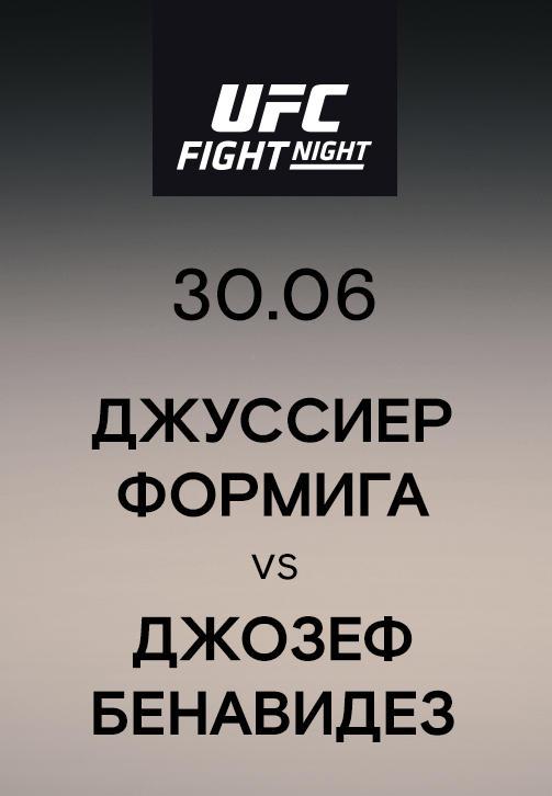 Постер к сериалу Джуссиер Формига vs Джозеф Бенавидез 2019