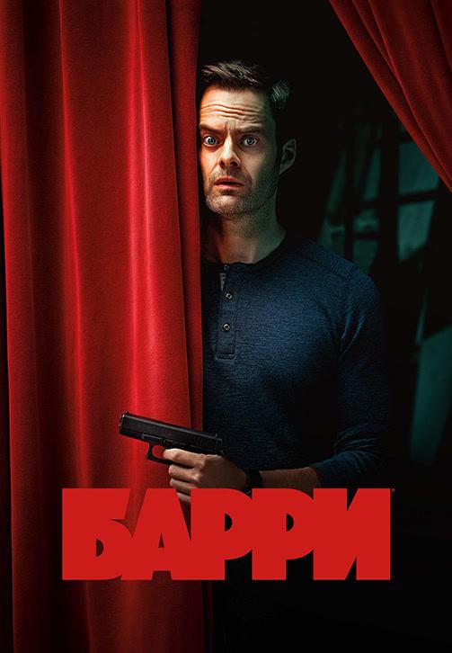 Постер к сериалу Барри 2018