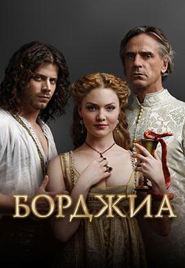 Постер к сериалу Борджиа 2011
