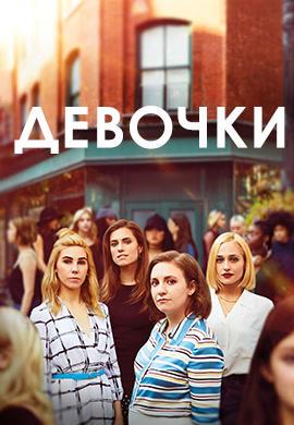 Постер к сериалу Девочки 2012