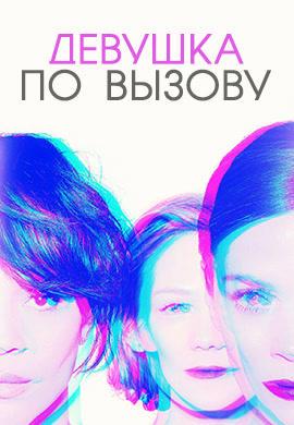 Постер к сериалу Девушка по вызову 2014