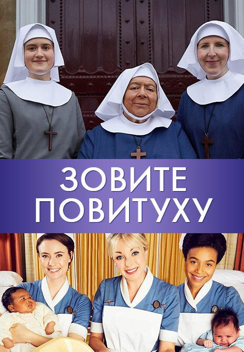 Постер к сериалу Зовите повитуху 2012