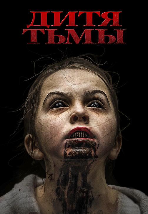 Постер к фильму Дитя тьмы 2017