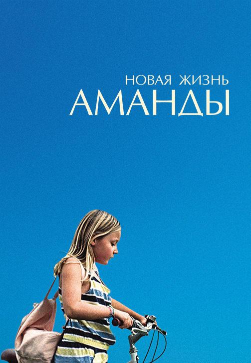 Постер к фильму Новая жизнь Аманды 2018