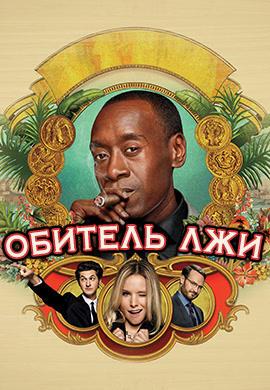 Постер к сериалу Обитель лжи. Сезон 5. Серия 1 2016