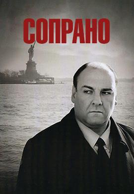 Постер к сериалу Сопрано 1999