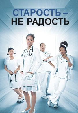 Постер к сериалу Старость - не радость 2013
