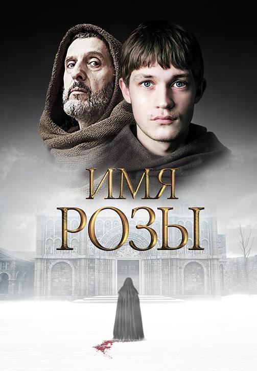 Постер к сериалу Имя розы. Сезон 1. Серия 2 2019