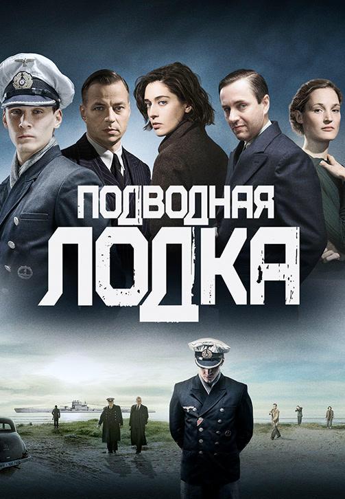 Постер к сериалу Подводная лодка. Сезон 1. Серия 6 2018