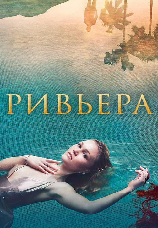 Постер к сериалу Ривьера. Сезон 1. Серия 6 2017
