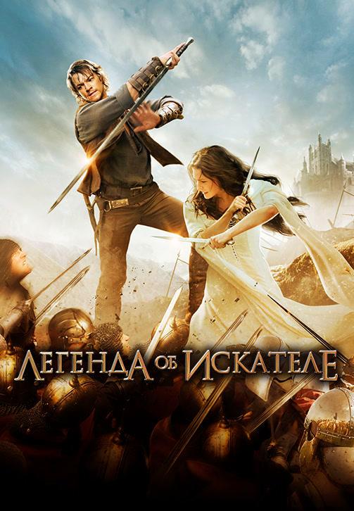 Постер к сериалу Легенда об искателе 2008