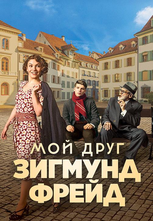 Постер к фильму Мой друг Зигмунд Фрейд 2018