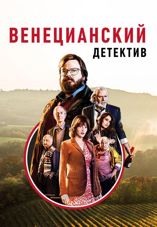 Постер к фильму Венецианский детектив 2017
