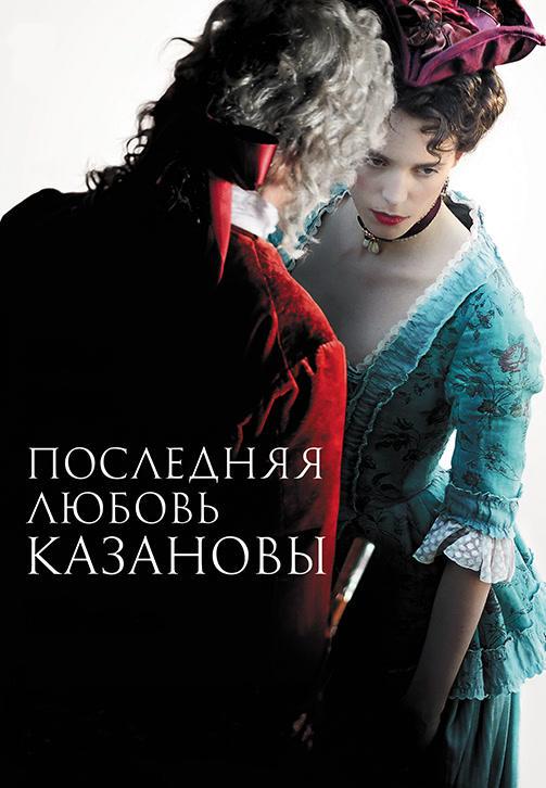 Постер к фильму Последняя любовь Казановы 2019