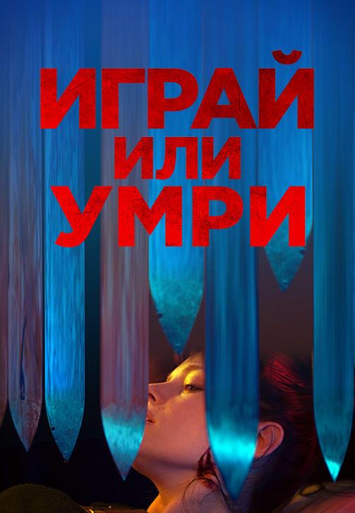Постер к фильму Играй или умри 2019