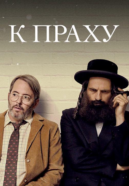 Постер к фильму К праху 2018
