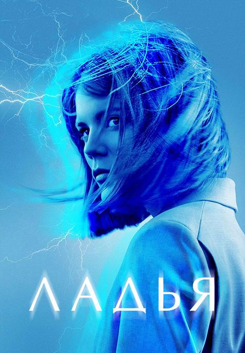 Постер к сериалу Ладья 2019