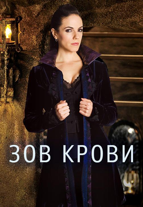 Постер к сериалу Зов крови. Сезон 1. Серия 13 2010