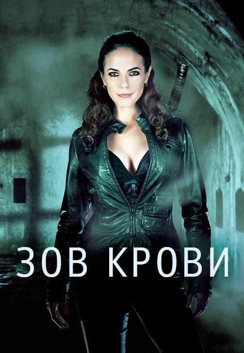 Постер к сериалу Зов крови. Сезон 2. Серия 3 2011