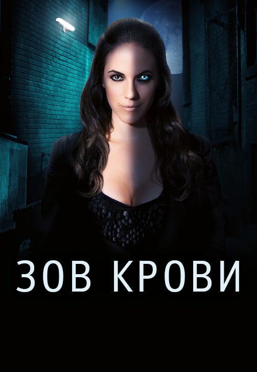 Постер к сериалу Зов крови. Сезон 3. Серия 8 2013