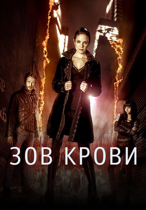 Постер к сериалу Зов крови. Сезон 4. Серия 9 2013