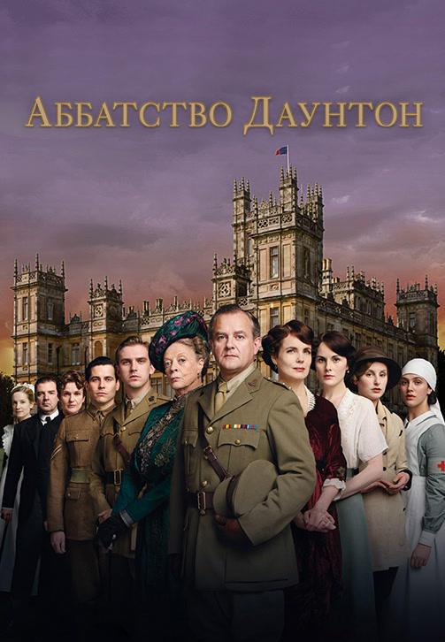 Постер к сериалу Аббатство Даунтон. Сезон 2. Серия 3 2011