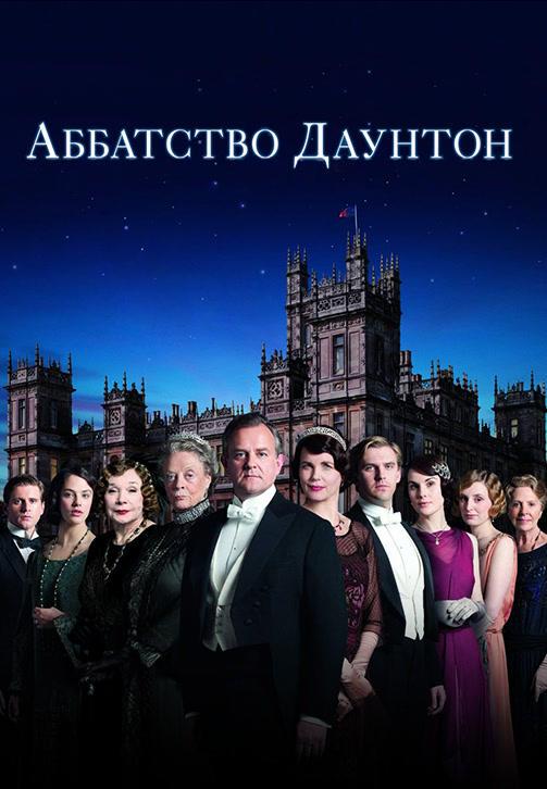 Постер к сериалу Аббатство Даунтон. Сезон 3. Серия 5 2012