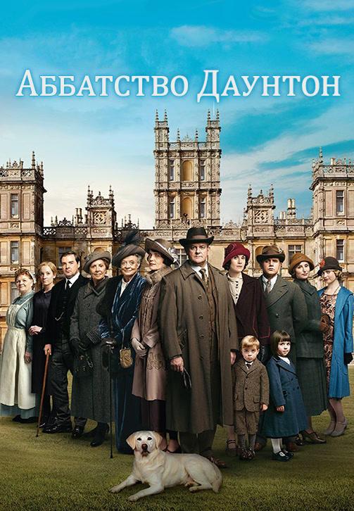 Постер к сериалу Аббатство Даунтон. Сезон 5. Серия 2 2014