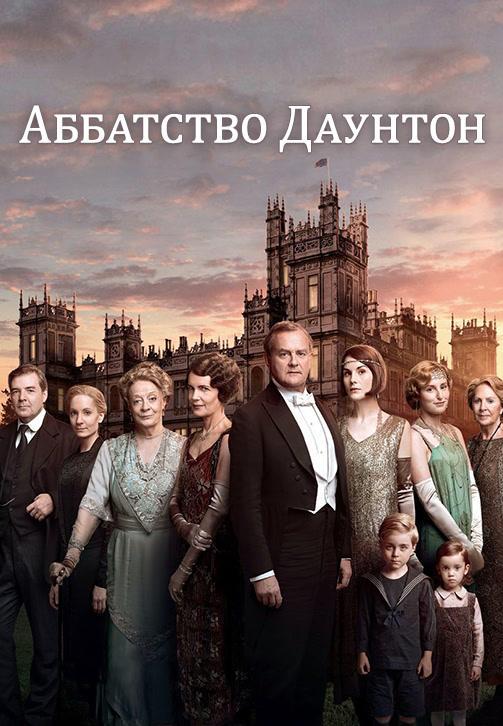 Постер к сериалу Аббатство Даунтон. Сезон 6. Серия 7 2015