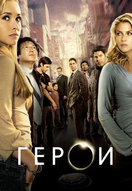 Постер к сериалу Герои. Сезон 1. Серия 1 2006