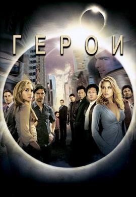 Постер к сериалу Герои. Сезон 2. Серия 6 2007